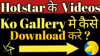 how to download hotstar videos in gallery in tamil - मुफ्त