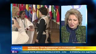 Матвиенко: При выдвижении на руководящие должности не должно быть гендерного принципа