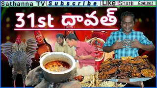31st davath /sathanna TV/village ultimate comedy