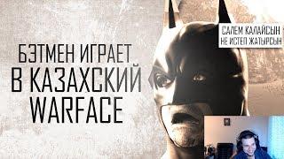 Разор смотрит видео Montera Бэтмен играет в Казахский Варфейс!Угарная нарезка и приколы в Warface!