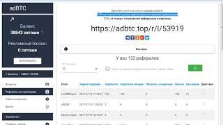 Обзор сайта adBTC top  Как заработать биткойн без вложений