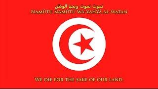 National anthem of Tunisia (Arabic/English)