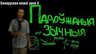 Падоўжаныя зычныя, іх правапіс| Беларуская мова