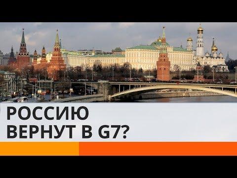 Трамп и Макрон поднимают Путина с колен?