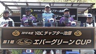 NBCチャプター池原 第1戦エバーグリーンCUP Go!Go!NBC!