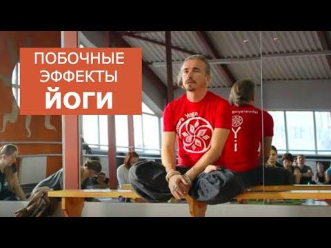 О побочных эффектах йоги. Изменение состояния сознания. Анатолий Зенченко.