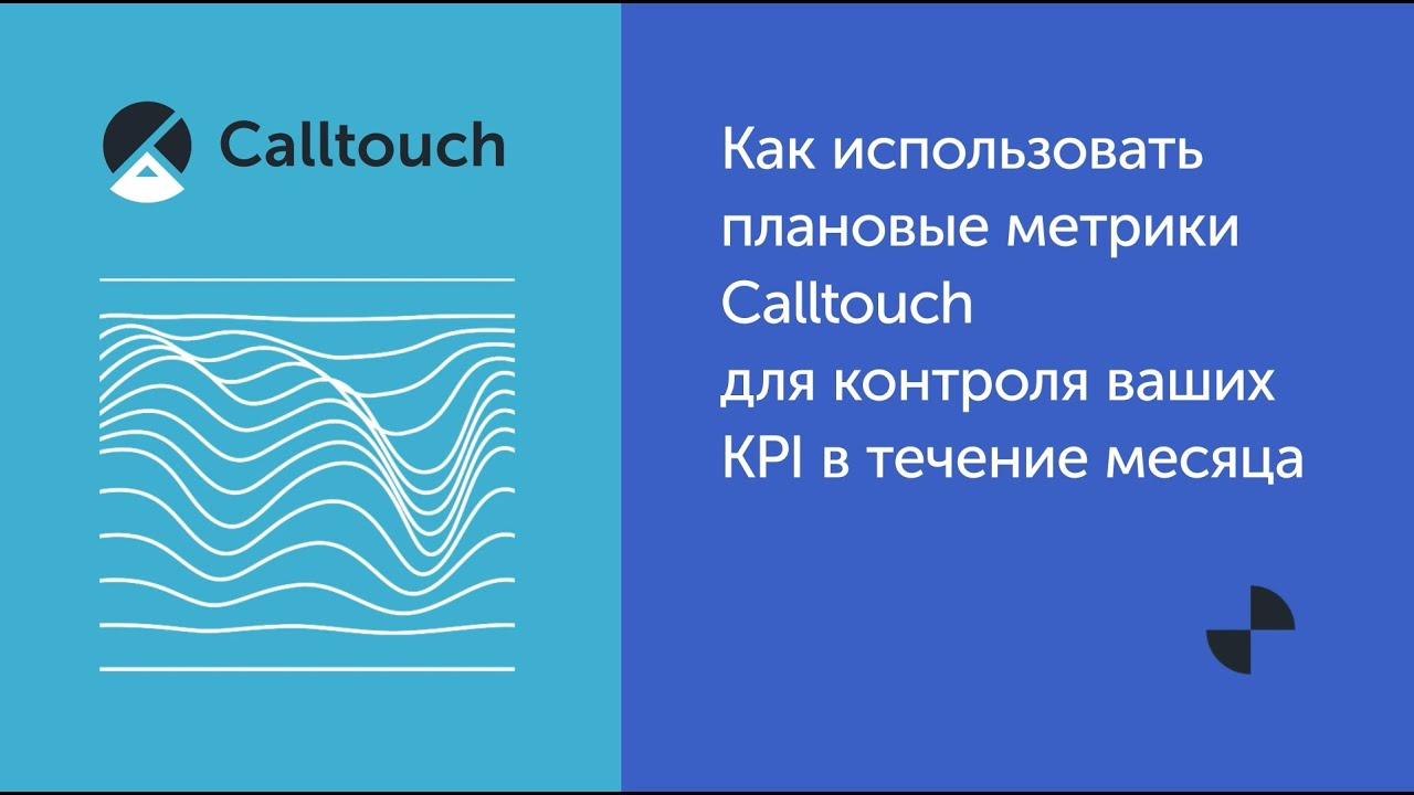 Как использовать  плановые  метрики Calltouch  для контроля  KPI в течение  месяца