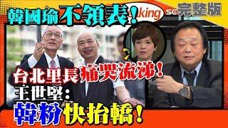 國民黨不排除徵召吳敦義!韓國瑜靠邊站?