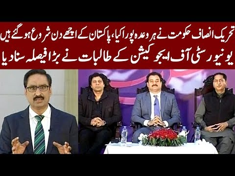 Kal Tak With Javed Chaudhary  University of Education Special   28 January 2019   Express News