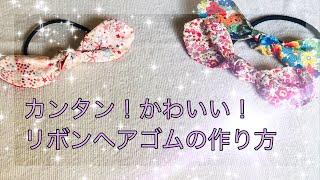 簡単!かわいい リボン ヘアゴム作り方  Ribbon Hair Accessories Made In Five Minutes  五分钟制成的织带发饰 型紙いらず 手縫いOK