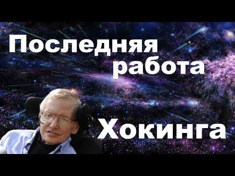 Последняя работа Стивена Хокинга | Теория параллельных вселенных