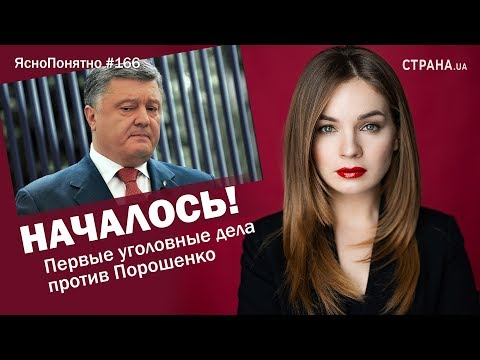 Началось! Первые уголовные дела против Порошенко | ЯсноПонятно #166 by Олеся Медведева