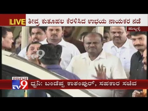 CM HDK-Siddaramaiah Doesn't Meet Each Other Staying in Same Hotel