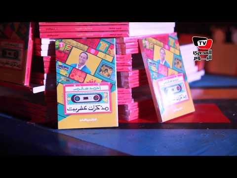 الإعلامي «أحمد سالم» يوقع كتاب «مذكرات عفريت»