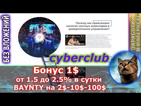 cyberclub - Инвест платформа с бонусом 1$ ( ЕСТЬ BAUNTY без вложений )
