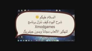 تحميل xmodgames للايفون جلبريك - TH-Clip