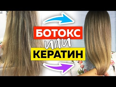 Ботокс для волос или кератин! Что лучше для блондинок? Коррекция цвета в мойке - СОВЕТЫ КОЛОРИСТА