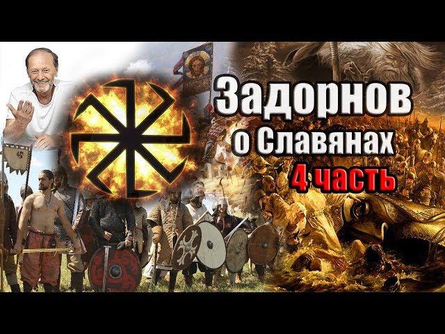 Задорнов Об истории Руси (о Славянах) Часть 4
