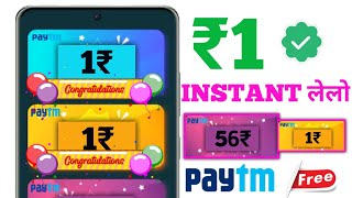 Minimum ₹1 Rupee Instant Paytm Cash Free || Earn daily Rs.56 Paytm Cash Without Investment ||