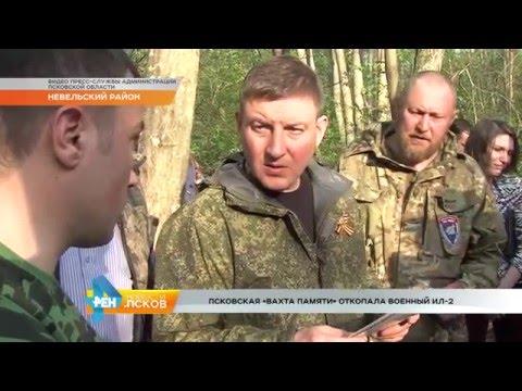 Новости Псков 06.05.2016 #Вахта памяти
