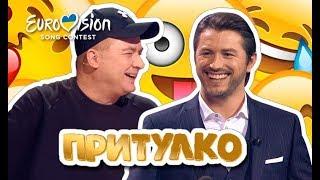 Лучшие шутки Сергея Притулы на Евровидении 2019 | Часть 1