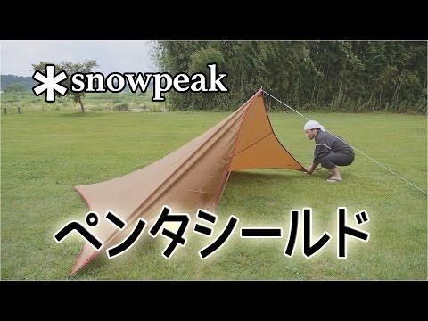 【キャンプ道具】snowpeak ペンタシールドは簡単で便利!