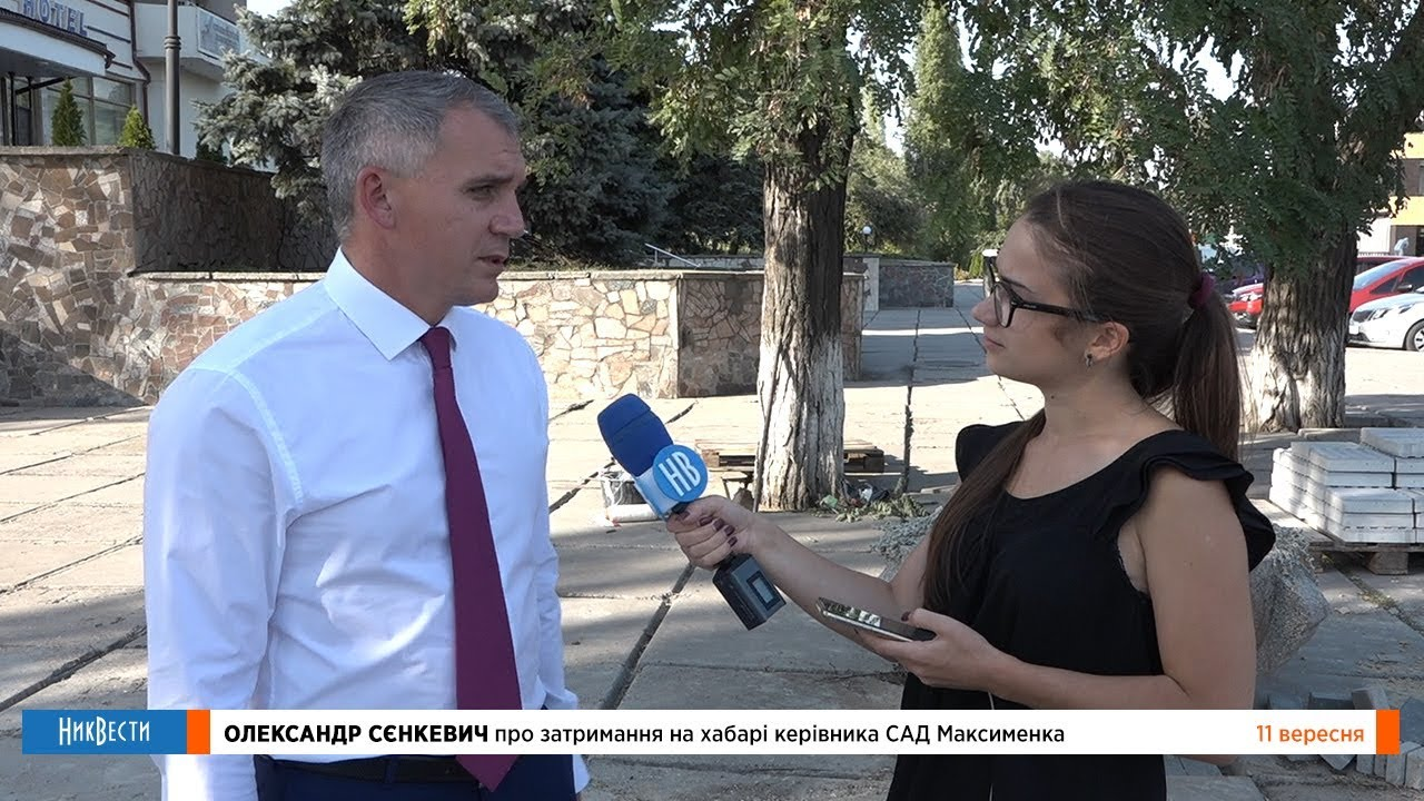 Сенкевич о задержании на взятке Андрея Максименко