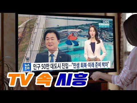 OBS 뉴스중심