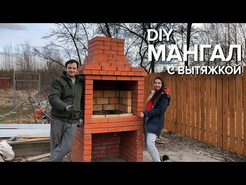 Мангал с вытяжкой из кирпича своими руками | DIY brick barbecue
