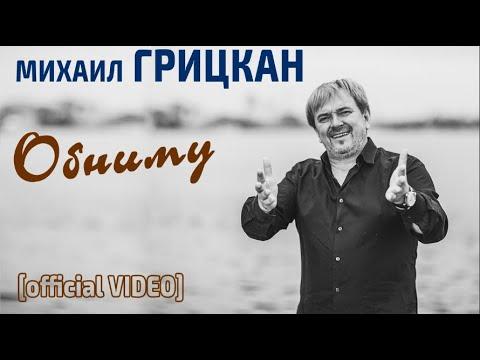Михаил Грицкан - Обниму
