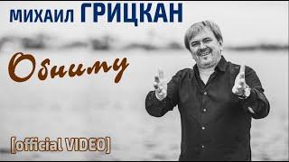 Михаил Грицкан - ОБНИМУ [ Премьера клипа 2018 ]