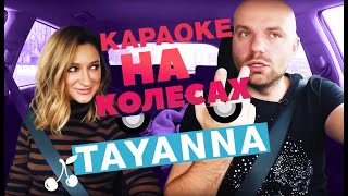 Караоке на колесах: TAYANNA перепела хит Rihanna, KAZKA и Макса Барских