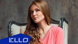 Лена Семенова - Я так хочу быть с тобой! / ELLO UP^ /
