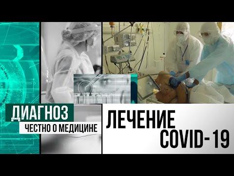 Как и чем лечат тяжелобольных пациентов с COVID-19   Диагноз
