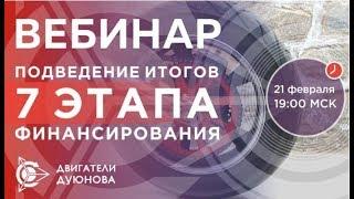 Проект Дуюнова: итоги 7 этапа финансирования 21 02 2019