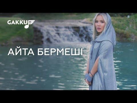 Нұржан Керменбаев & Макпал – Айта бермеші