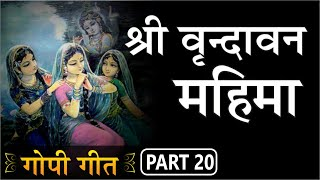 Gopi Geet the melodious cries for Krishna  Part 20