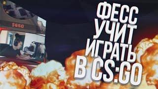 ФЕСС УЧИТ ИГРАТЬ В CS:GO - 90% HS