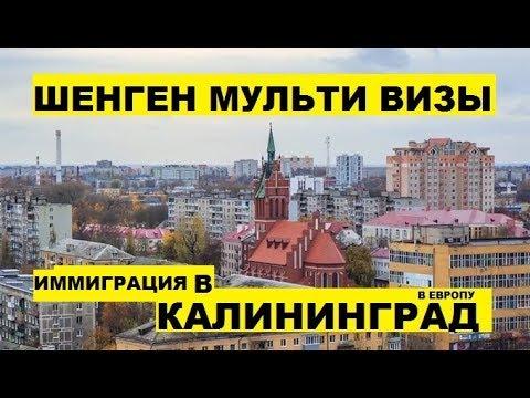 Шенгенские визы в Калининграде. Переезд, иммиграция в Калининград, в Европу. Плюсы, минусы #12