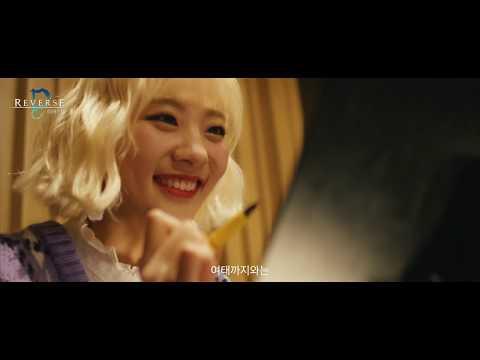 [리버스D] 공식 OST 볼빨간사춘기 - first