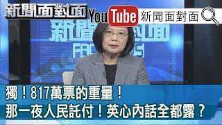 獨!選後首次電視專訪!「小英總統來了」!面對面驚爆?【新聞面對面】200127