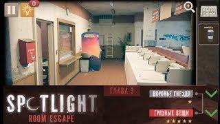 Spotlight Room Escape - Dirty Things - Грязные Вещи..