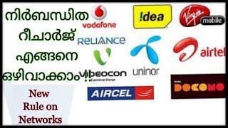 How to avoid compulsory recharge system ||നിർബന്ധിത റീചാർജിംഗ് എങ്ങനെ ഒഴിവാക്കാം||