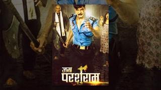 Jai Parshuram | Nepali Full Action Movie जय परशुराम Ft. Biraj Bhatta, Nisha Adhikari, Robin Tamang
