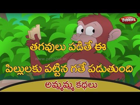 Monkey-2Cats-AmmammaKathalu