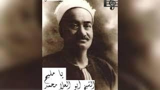 تحميل اغاني الشيخ أبو العلا محمد /يا مليح /علي الحساني MP3