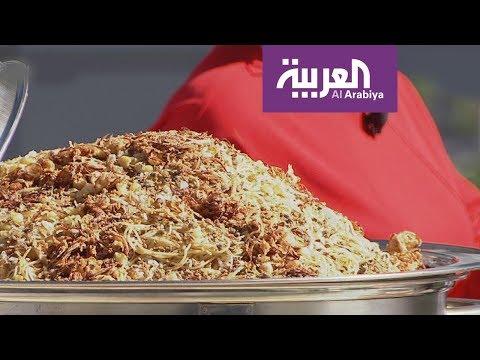 العرب اليوم - شاهد: تعرّف على طريقة إعداد الكشري