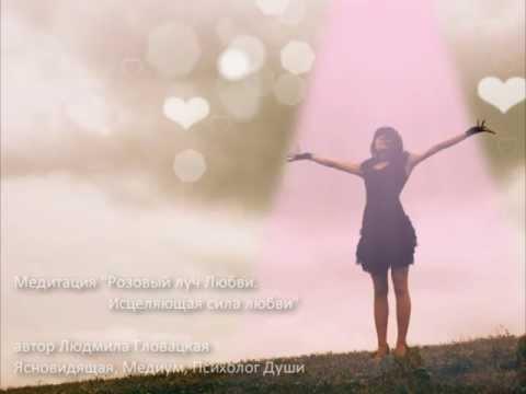 Розовый луч любви. Медитация. Исцеляющая энергия любви