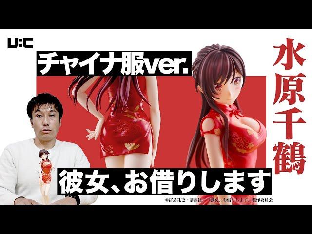 【彼女、お借りします】ヒロイン「水原千鶴」のチャイナ服姿を公開します!!【フィギュア レビュー】