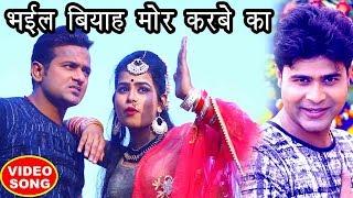 Gambar cover 2018 का सबसे नया हिट गाना - Lado Madheshiya - Bhail Biyah Mor Karbe Ka - Bhojpuri Hit Songs
